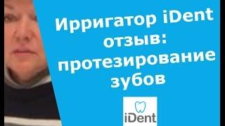Ирригатор ident отзыв: полное протезирование зубов и импланты(Женщина после полного протезирования: импланты, коронки, мостовидные протезы. Она перепробовала много..., 2016-12-15T08:06:46.000Z)