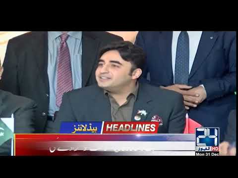 8am News Headlines | 31 Dec 2018 | 24 News HD