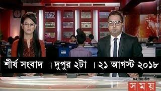 শীর্ষ সংবাদ | দুপুর ২টা | ২১ আগস্ট ২০১৮ | Somoy tv bulletin 2pm | Latest Bangladesh News HD