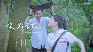 Eric周興哲《你,好不好? How Have You Been?》Official Teaser 30