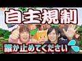 【寸劇のマイクラ】中島由貴と櫻川めぐがマインクラフト攻略で大暴走