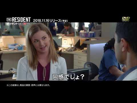 海外ドラマレジデント 型破りな天才研修医予告編