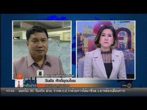 มลพิษปกคลุมกรุงเทพฯ : คนหลังข่าว