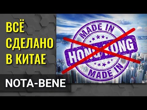 США обязали маркировать товары из Гонконга - «Made in China»