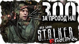 ИЗБИЛИ ОБОБРАЛИ И РАБОТУ ДАЛИ в OGSE (OGSR) STALKER Old Good Stalker Mod