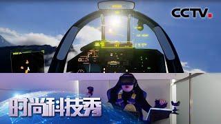 《时尚科技秀》 20200519 亦真亦假| CCTV科教