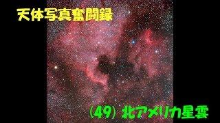 天体写真奮闘録 (49) 北アメリカ星雲