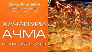 Ачма [Кухня с акцентом] от Натии Шаташвили