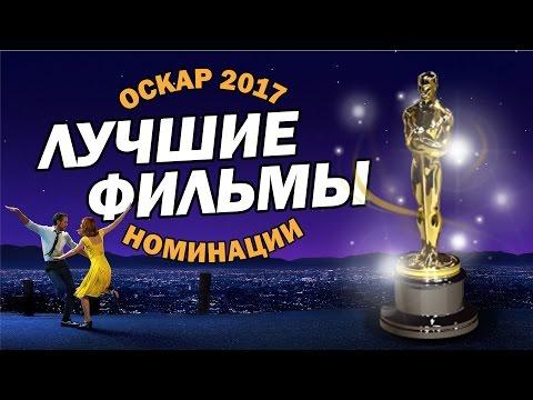 ЛУЧШИЕ ФИЛЬМЫ номинированные на ОСКАР в 2017 году | Movie Mouseиз YouTube · Длительность: 4 мин12 с