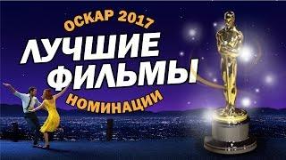 ЛУЧШИЕ ФИЛЬМЫ номинированные на ОСКАР в 2017 году | Movie Mouse