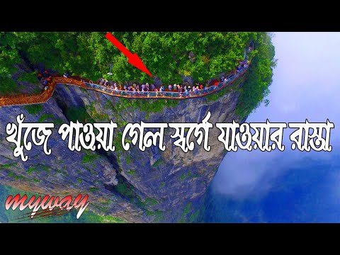 The Gate To Heaven Discovered In China || Tianmen Mountain || Bengali