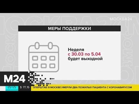 Путин обратится к россиянам по ситуации с коронавирусом - Москва 24