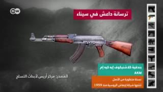 أبرز الأسلحة في ترسانة داعش في سيناء