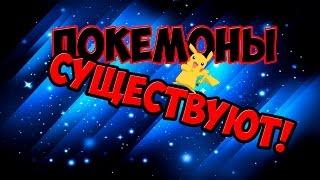 """Премьера сериала """"Покемоны существуют!"""""""