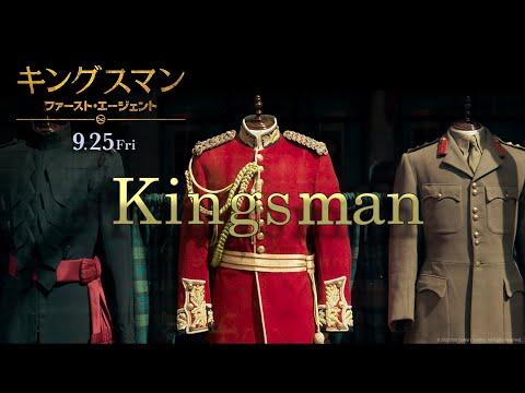 映画『キングスマン:…