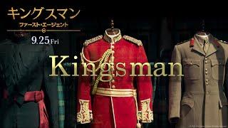 映画『キングスマン:ファースト・エージェント』特報【誕生編】