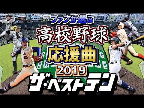 ファンが選ぶ 高校野球応援曲2019 ザ・ベストテン