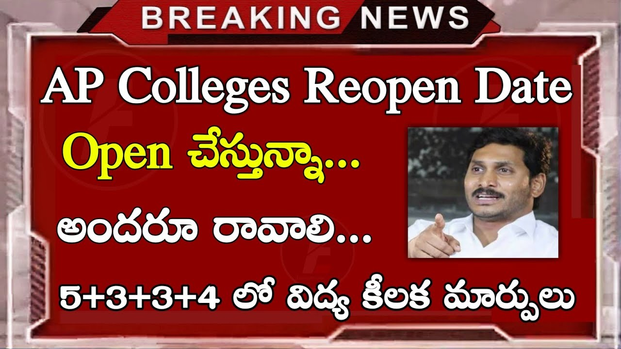 AP Degree Collages Reopen Date   AP Collages Open Date   Degree Semister Exams Latest News