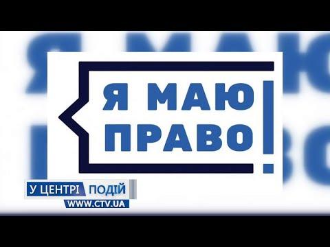 Телеканал C-TV: День безоплатної правової допомоги