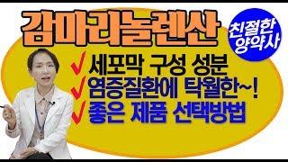 [친절한양약사] 감마리놀렌산 -세포막 구성 성분으로 염…