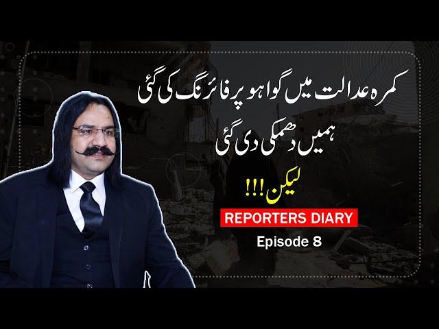 Inside Stories of Lawyers | Episode 8 | Mian Muhammad Zaman | 9 News Dairy | 9 News HD
