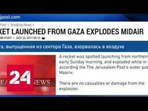 Израиль сообщил о ракете, выпущенной с территории сектора Газа