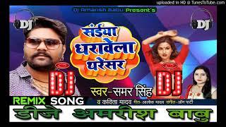 Bhojpuri  song Samar Singh Dj.Dk Raja 2019