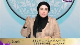 داعية إسلامية ترد على تساؤل متصل حول حدود عورة المرأة أمام محارمها.. (فيديو)