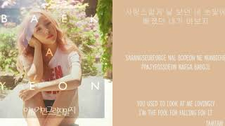 Shouldn't Have - Baek Ah Yeon X Young K Lyrics [Han,Rom,Eng]