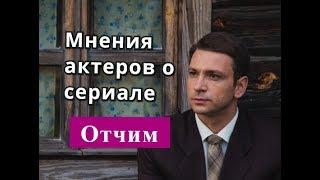 Отчим Сериал. МНЕНИЯ АКТЕРОВ о сериале