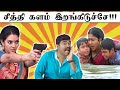 சீரியல் மாமியார்களும் அவர்களது துப்பாக்கியும் |Idiot box|Tamil Serial Comedy|Idiot box