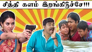 Idiot box | Tamil Serial Comedy | Idiot box
