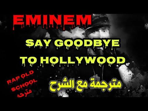 eminem - say goodbye to hollywood مترجم music
