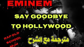eminem - say goodbye to hollywood مترجم