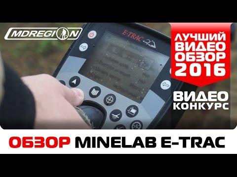Купить металлоискатель minelab explorer e-trac standart в интернет магазине мдрегион с доставкой, цена minelab, отзывы и характеристики.