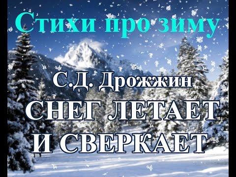 Стихотворения про зиму и Новый год. Дрожжин Снег летает и сверкает