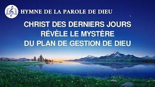 Musique chrétienne 2020 « Christ des derniers jours révèle le mystère du plan de gestion de Dieu »