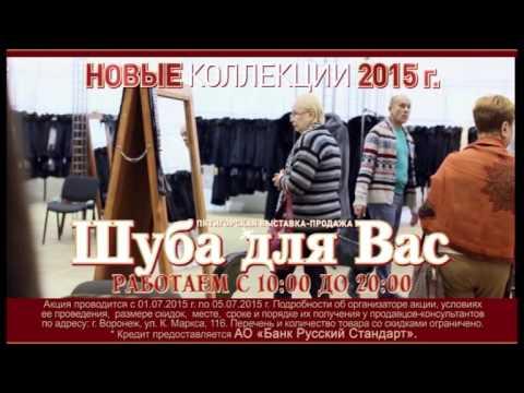 Шуба Для Вас 2015   Воронеж 1 - 5 июля