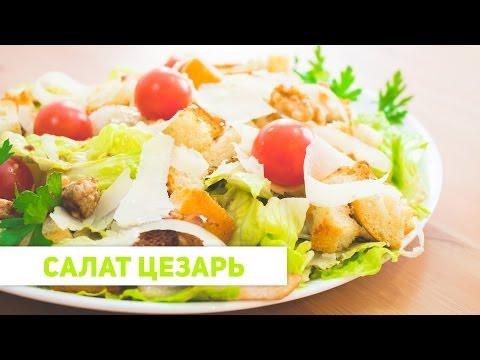 Салат Цезарь ко дню рождения | Лучший рецепт 2017 Красивое оформление столов!