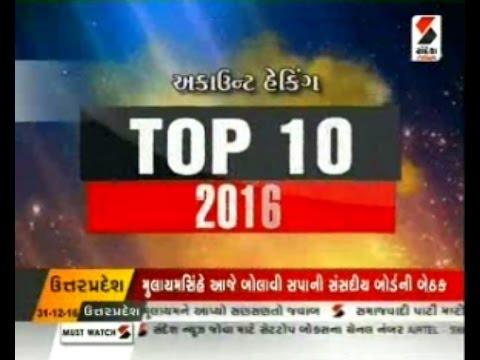 Year 2016 World Top 10 Account Hacking News || Sandesh News