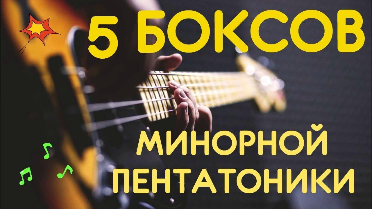 5 БОКСОВ минорной пентатоники на бас-гитаре