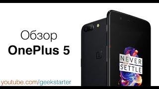 OnePlus 5 (Почти лучший Android смарт в 2017 году) от GeekStarter