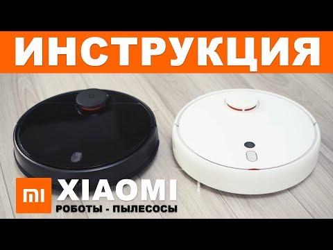 Робот пылесос Xiaomi инструкция по использованию, подключению и настройке