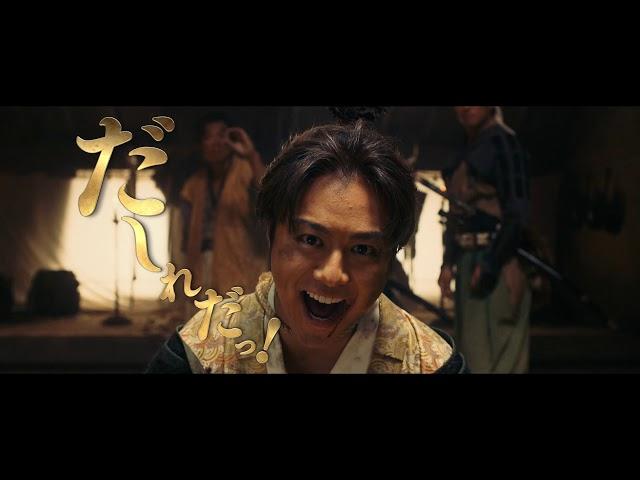 TAKAHIRO、市原隼人、岡田義徳が信長に!『3人の信長』特報映像