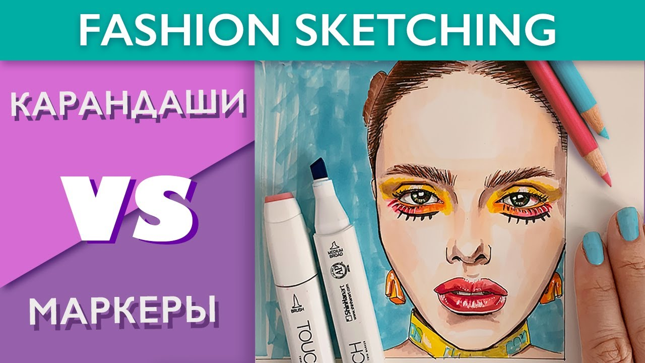 СКЕТЧИНГ/ Карандаши или маркеры?/ Fashion sketching