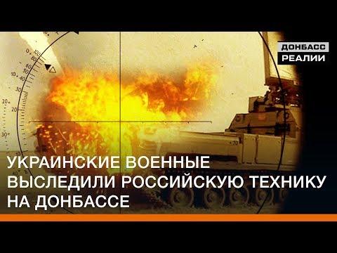 Украинские военные выследили