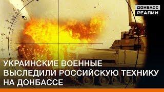 Украинские военные выследили российскую технику на Донбассе | Донбасc Реалии