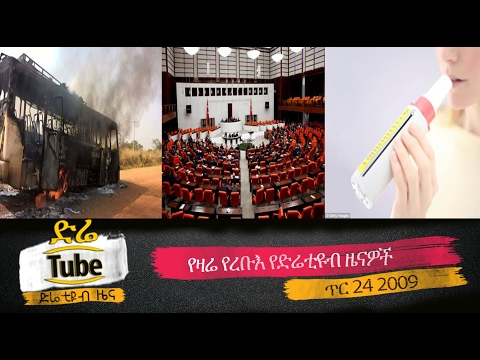 Ethiopia - The Latest Ethiopian News From DireTube Feb1 2017