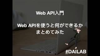 【Web APIとは?】Web APIを使うと何ができるかまとめてみた