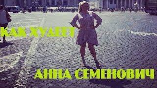 Анна Семенович на фото показала, как худеет